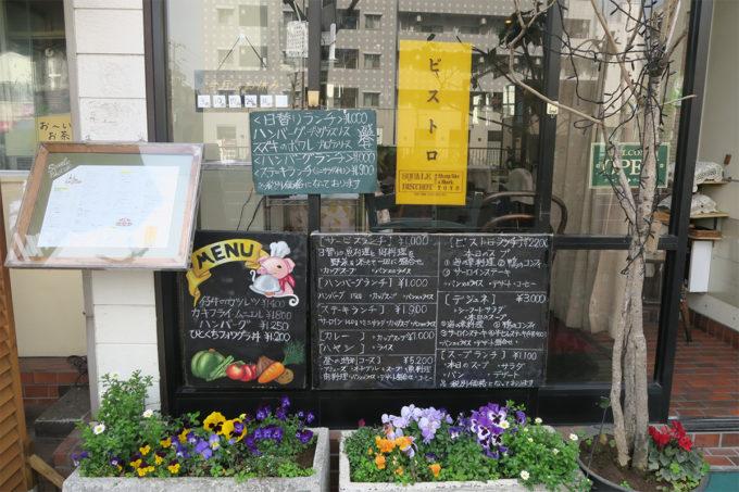 千石・スクアール-ビストロ(SQUALE_BISTROT)
