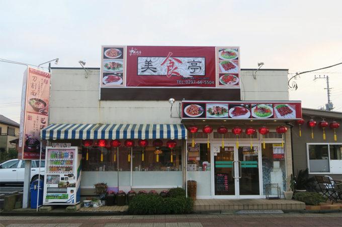 佐貫駅近く「美食亭」