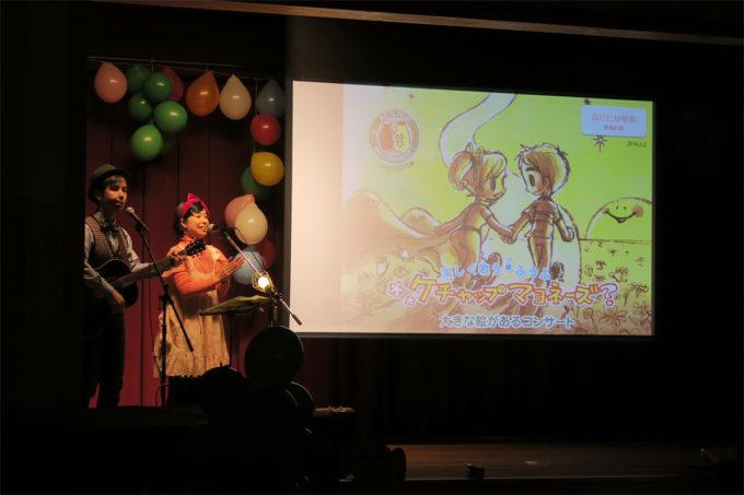 ケチャマヨコンサートが始まります