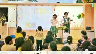 新横浜・母と子の病院「いきいきファミリーコンサート」に出演!