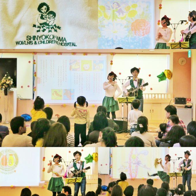 新横浜母と子の病院ファミリーコンサート