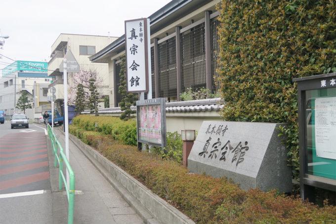東本願寺・真宗会館にやってきました