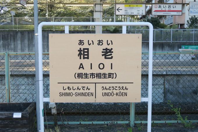 なぜ相生町の駅が「相老」なんだろう?