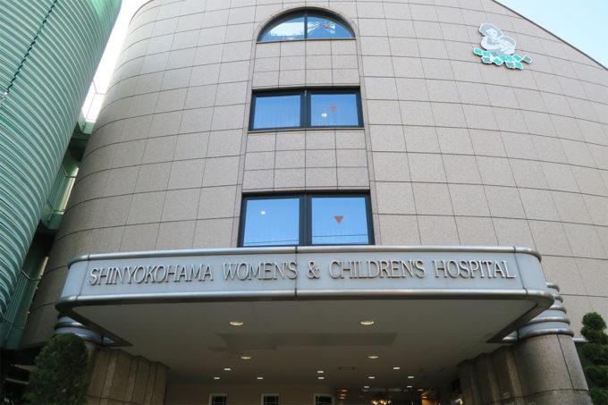 新横浜・母と子の病院