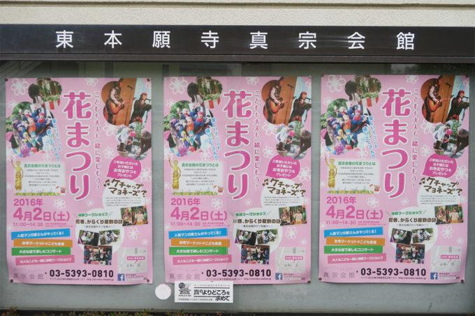 ケチャマヨも大きくポスターに掲載