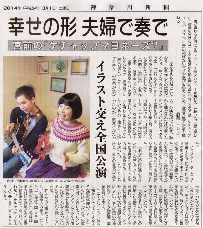 2014_新聞掲載