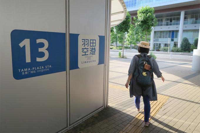 羽田空港行きリムジンバスに乗る