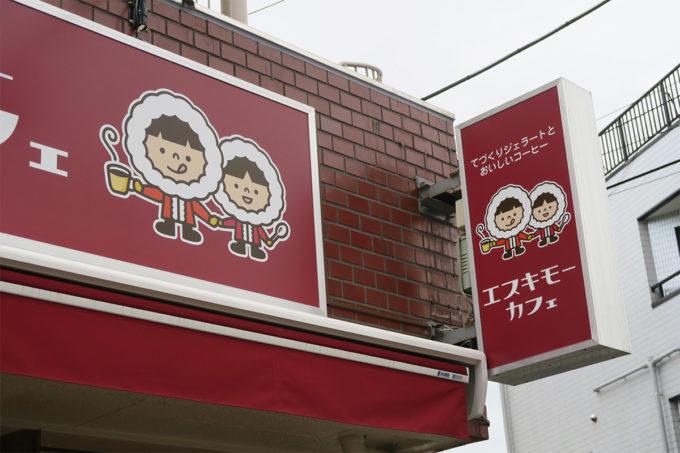 西新井・エスキモーカフェ