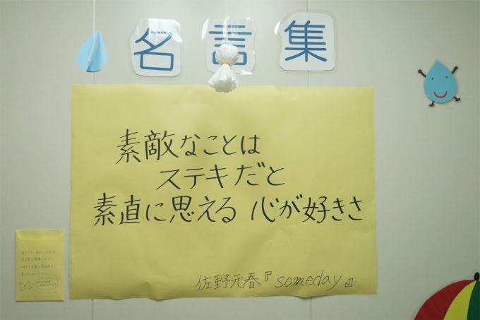 エレベータの名言集(佐野元春Someday)