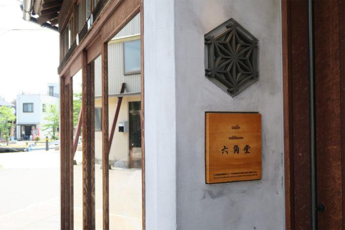 カフェ六角堂