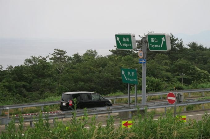 新潟・富山・長野の分かれ道