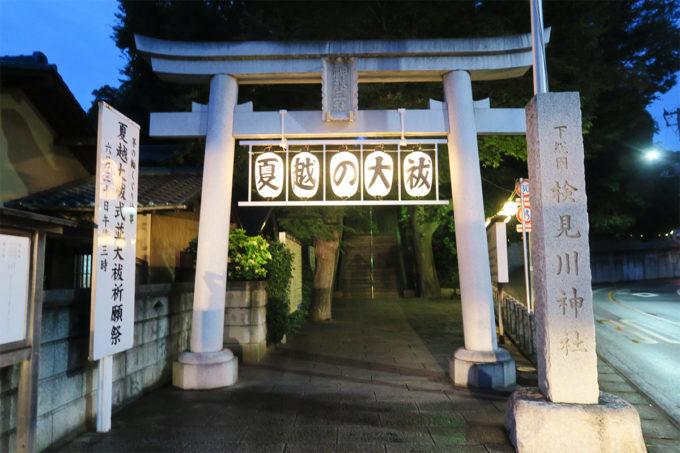 じつは初めてお参りする検見川神社