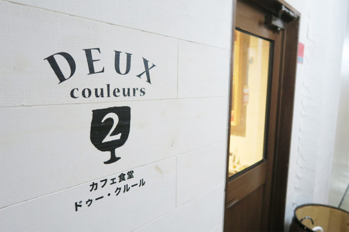 仙台・カフェ食堂「ドゥー・クルール」