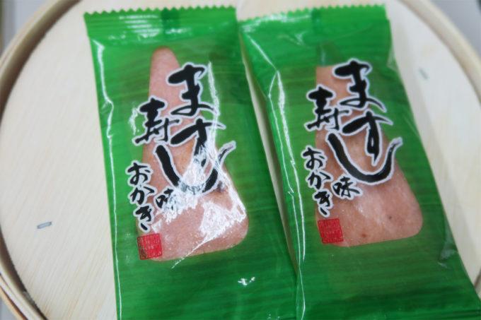 ますの寿司…味のおかき