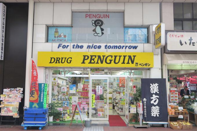 とろけそうなペンギンの薬局