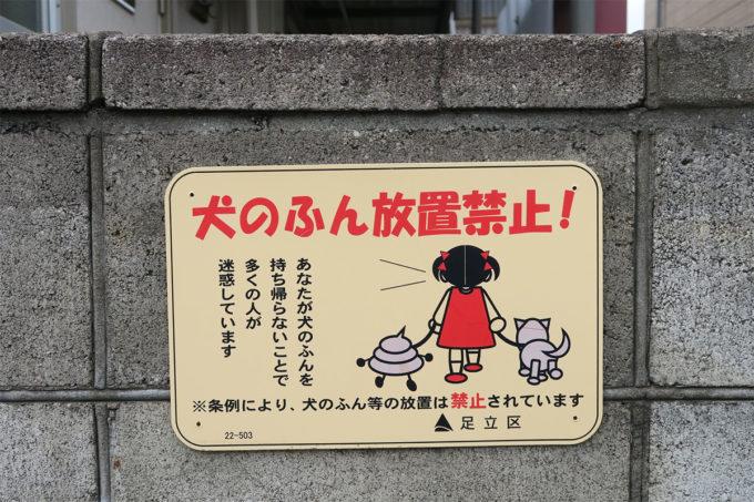 犬のふん放置禁止(足立区の看板)