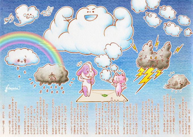 心はまるで雲のよう1600
