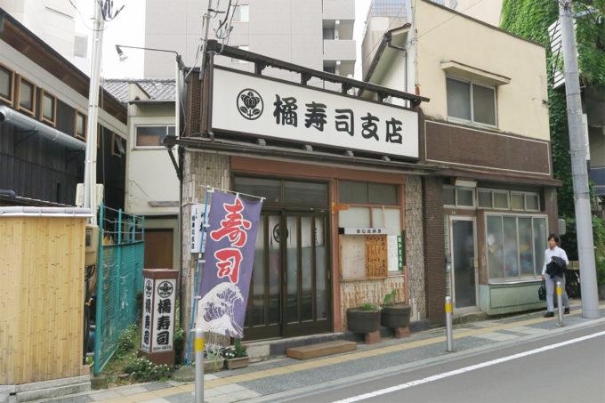 橘寿司支店を発見