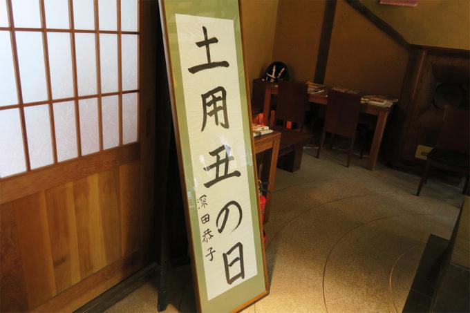 深田恭子さん直筆の「土用丑の日」