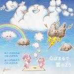 心が穏やかに、やがて晴れ晴れと元気になる歌!【心はまるで雲のよう】が出来ました☆
