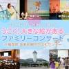 [入場無料] 8月7日(日)福島県・国見町観月台文化センターにてコンサートを開催します!