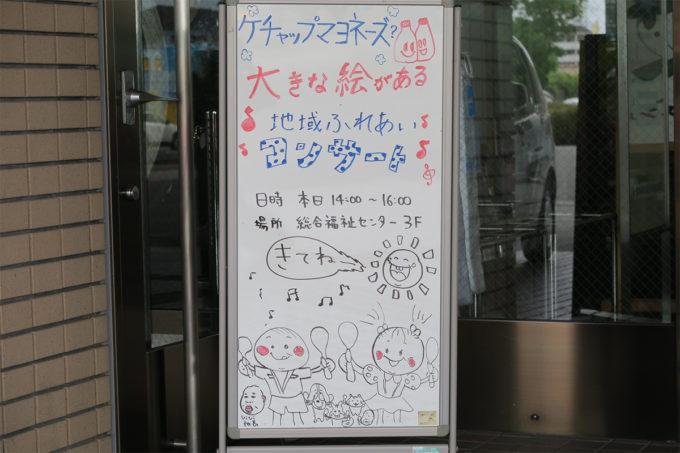 手書きの看板