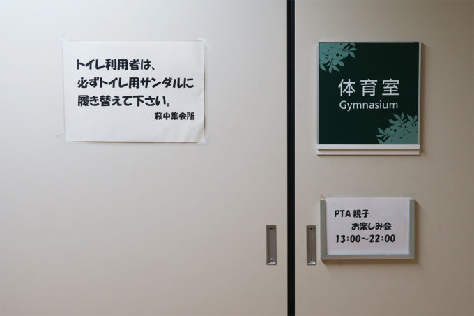 萩中集会所の体育館