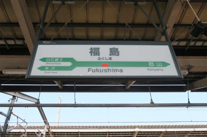 福島駅に到着