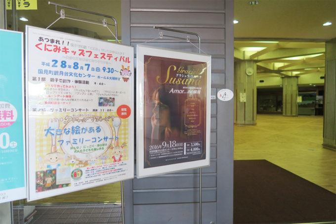 入り口のケチャマヨポスター