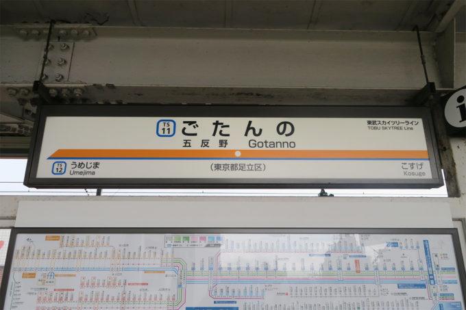 五反野駅に到着(五反田じゃないよ)