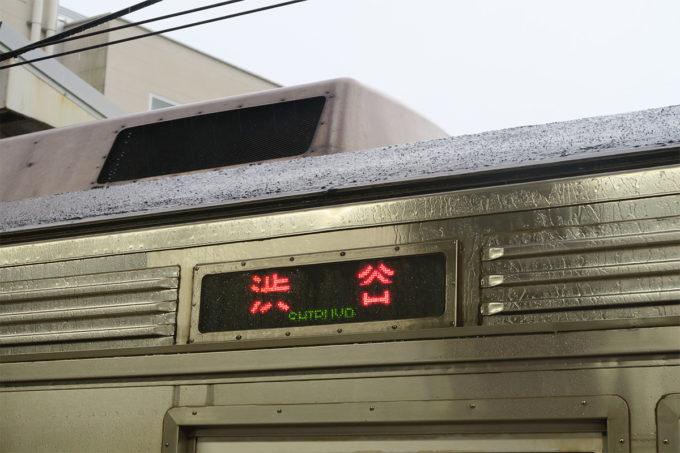 濡れる、渋谷。