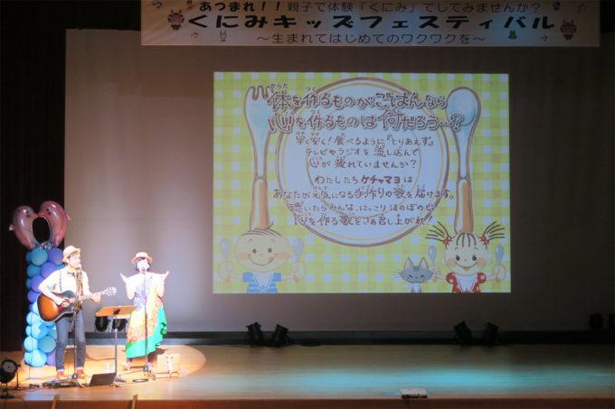 20160807_10_福島県くにみキッズフェスティバル