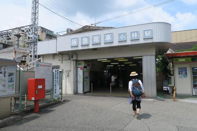 小林駅を後にします