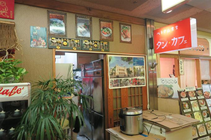 三宮ベトナム料理「タンカフェ」