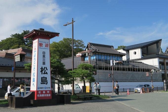 日本三景・松島に来ました