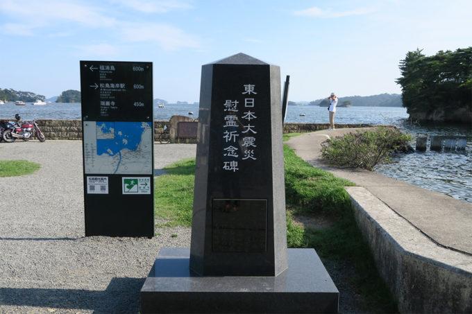 東日本大震災・慰霊祈願碑
