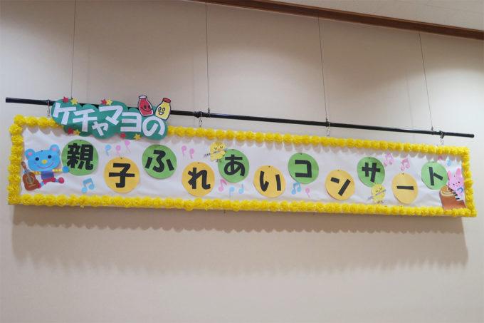 ケチャマヨの親子ふれあいコンサート