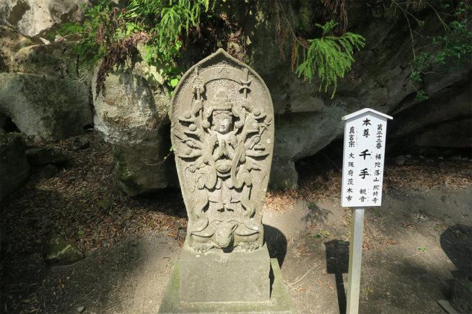 瑞巌寺・洞窟遺跡群と三十三観音08