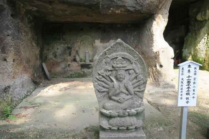 瑞巌寺・洞窟遺跡群と三十三観音02