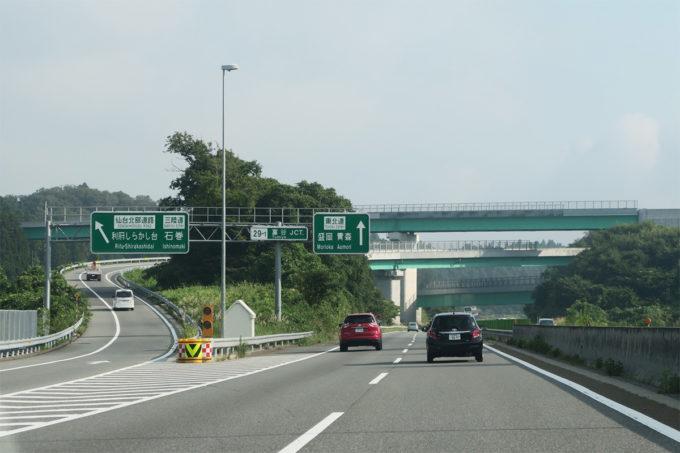 高速道路、どっち方面?