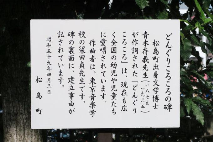 作詞の青木存義先生が松島出身