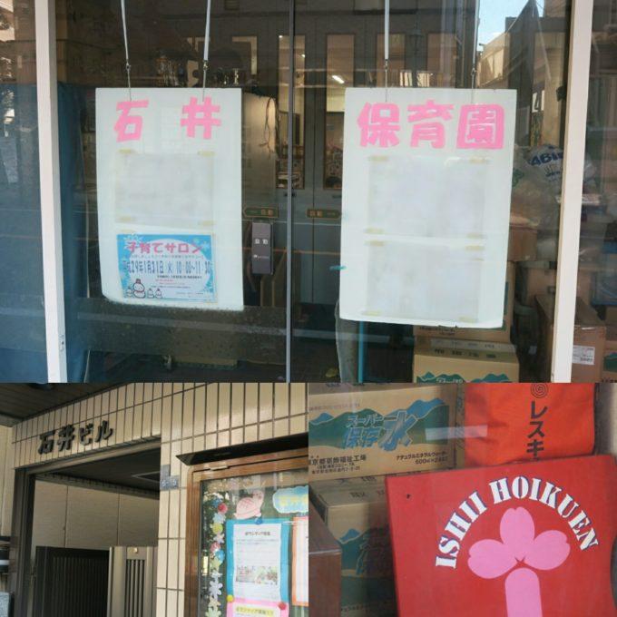 01_品川区・石井保育園へ