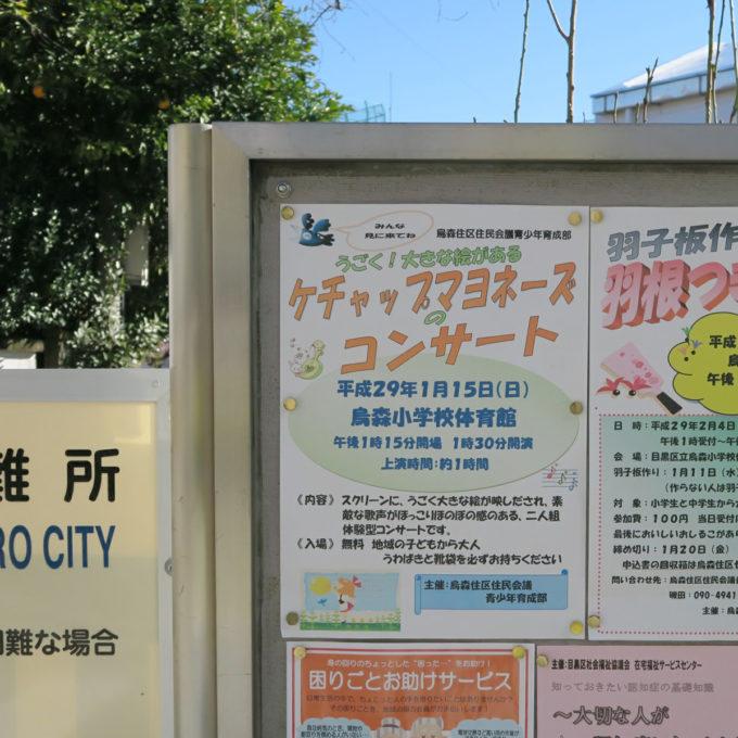 01_掲示板に貼られるケチャマヨのお知らせ