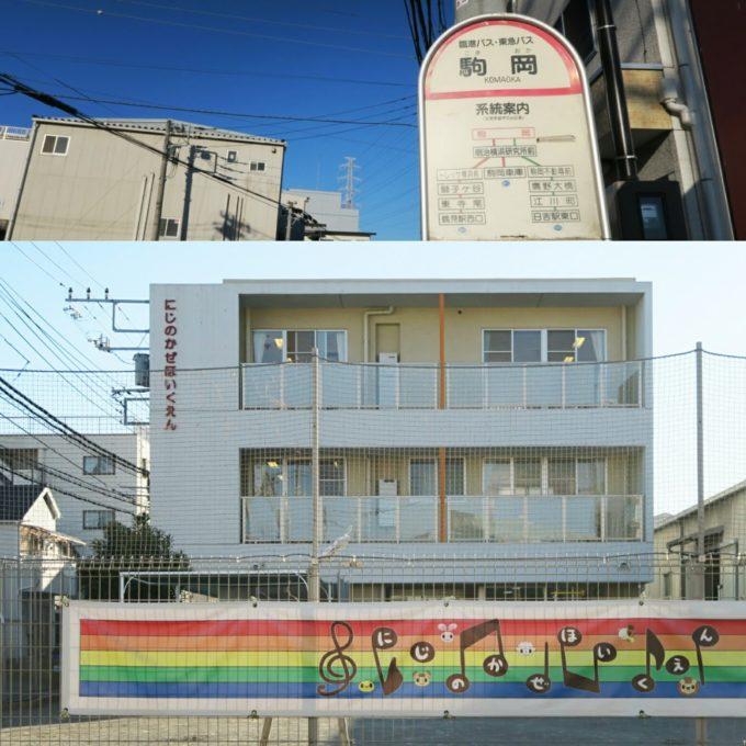 01_駒岡バス停