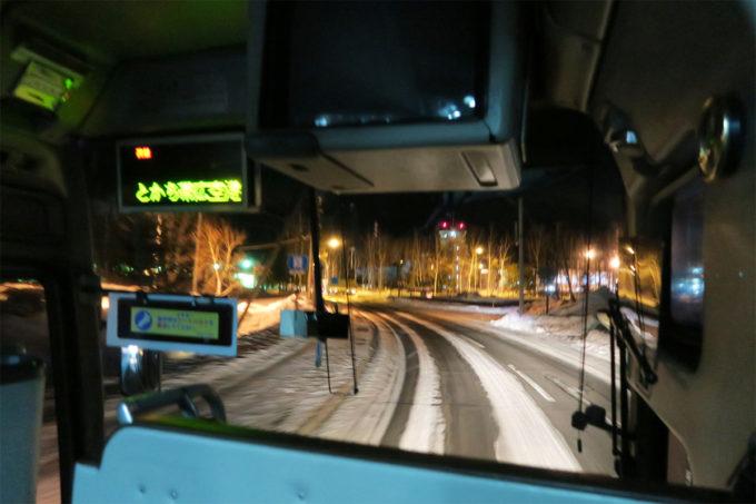 49_とかち帯広空港までバスで小一時間
