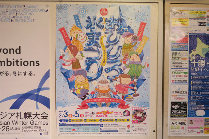15_おびひろ氷まつりのポスター