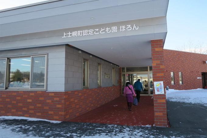 16_上士幌町認定こども園「ほろん」に到着