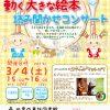 <お知らせ>自由に観覧できるコンサートを開催!世界の童話図書館@西葛西駅前にて
