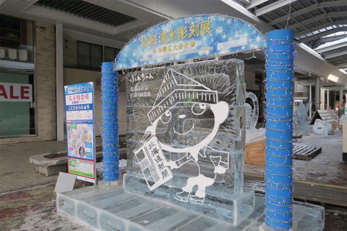 10_北海道氷彫刻展