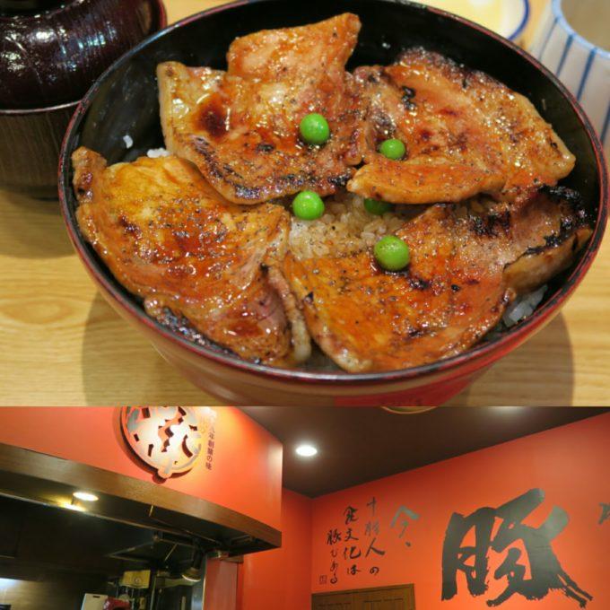 12_はげぶたの帯広豚丼